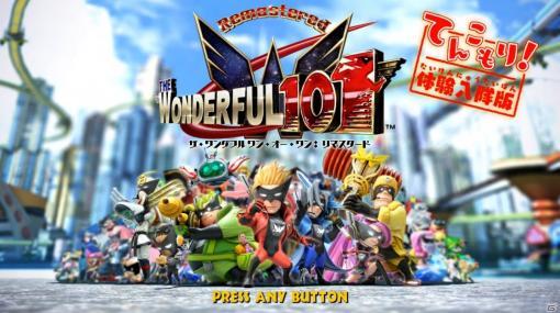 「The Wonderful 101: Remastered」隠しキャラクターのワンダ・ベヨネッタも使える体験版が配信開始!