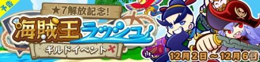 「ぷよぷよ!!クエスト」でギルドイベント「★7解放記念!海賊王ラッシュ」が12月2日より開催!★7のヤンとフレッドをゲットしよう