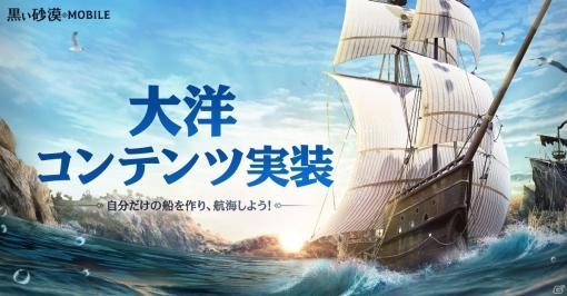 「黒い砂漠 MOBILE」広い海へと旅立つ新コンテンツ「大洋」が実装!自分だけの船を作って航海を楽しもう