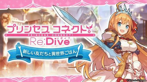 「ドラガリアロスト」にてイベント「プリンセスコネクト!Re:Dive新しい友だちと異世界ごはん」が開催!