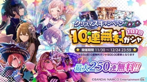 「アイドルマスター シャイニーカラーズ」で「クリスマスキャンペーン2020 第1弾」が開催!