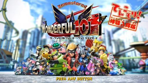 解放困難なあのワンダ・ベヨネッタが参戦!「The Wonderful 101: Remastered てんこもり!体験入隊版」が本日11月30日に配信