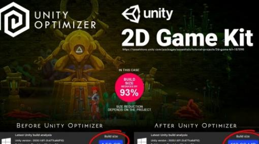 Unity Optimizer - Unityのビルドサイズを最適化するための補助ツール!無料版もあるよ!