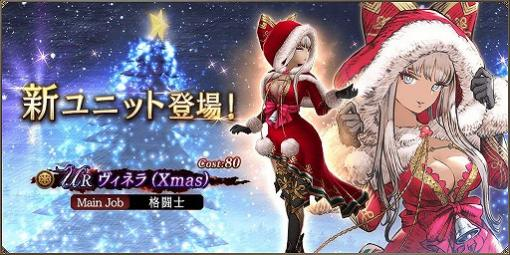 「FFBE幻影戦争」にクリスマス仕様のヴィネラが登場
