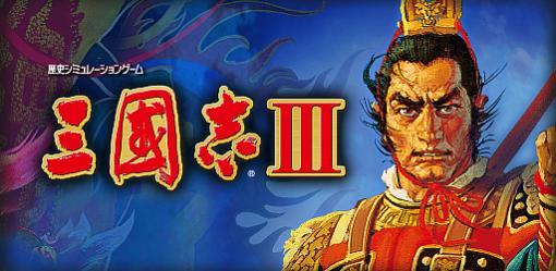 「三國志III」がNTTドコモのスゴ得コンテンツでサービス開始