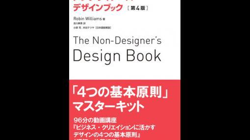ちゃんと学びたい人のための『ノンデザイナーズ・デザインブック』、書籍と動画講座セット発売(マイナビ出版) - ニュース