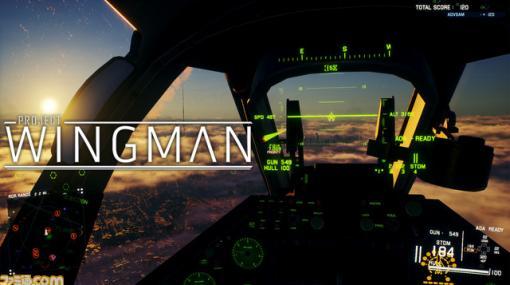 『Project Wingman』エースコンバットのフォロワー系なフライトコンバットアクションの新星がPCで登場。日本語&VRに対応【BRZRKのうるせー洋ゲーこれをやれ】