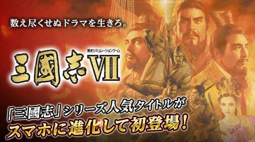 iOS/Android版「三國志VII」が12月中旬にリリース!初の武将プレイとなった名作をスマホで楽しもう
