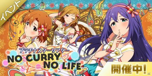 「アイドルマスター ミリオンライブ! シアターデイズ」楽曲「NO CURRY NO LIFE」で楽しむイベントが開催!