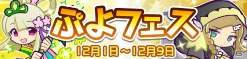 「ぷよぷよ!!クエスト」新キャラ「なよたけのリン」と「癒しの天使リゼット」が登場する「ぷよフェス」が開催!