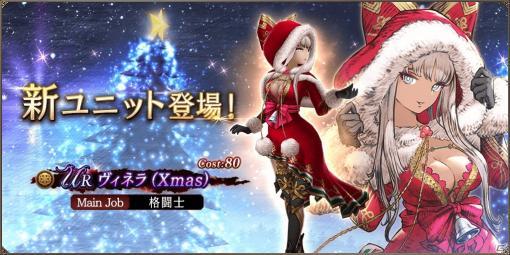 「FFBE 幻影戦争」クリスマス限定URユニット「ヴィネラ(Xmas)」が登場!FFXコラボ記念クエスト「裁きの試練」も実施