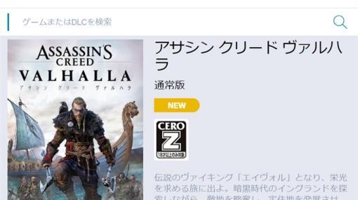 CERO、「アサシン クリード ヴァルハラ」PC版が無修正の「未審査版」で発売されていたと公表 ユービーアイに説明求める (1/2) - ねとらぼ