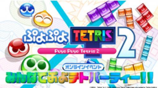 「ぷよぷよテトリス2」,12月20日18時からオンラインイベント「みんなでぷよテトパーティー!!」を実施
