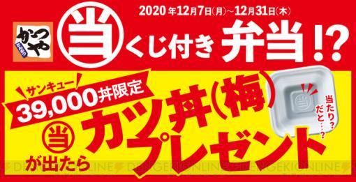 かつやでカツ丼(梅)が当たるくじ付き弁当が発売!