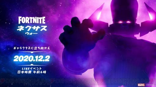 『フォートナイト』ワンタイムイベントが本日午前6時に開催!