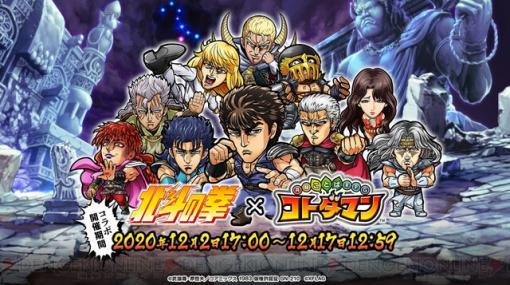 『北斗の拳』×『コトダマン』コラボ開催。ギフトコードが当たる北斗百裂拳にチャレンジ!