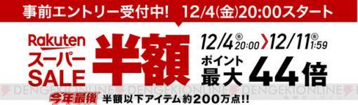 楽天スーパーセールは12月4日から。注意点&よりお得な日を教えます