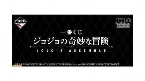 『一番くじ ジョジョの奇妙な冒険 JOJO'S ASSEMBLE』が2021年4月に発売決定ィィィィィィィ! 歴代ジョジョのフィギュアがラインアップ