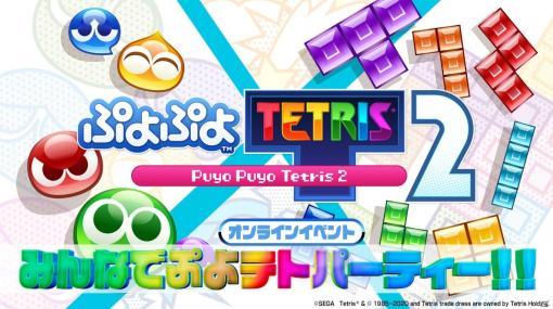 「ぷよぷよテトリス2」を生見愛瑠さんらと一緒にプレイするオンラインイベント「みんなでぷよテトパーティー!!」が12月20日に開催!