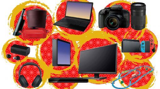 Switchもあるぞ! ヨドバシ・ドット・コムにて毎年恒例の「夢のお年玉箱」抽選申し込みがスタートカメラやテレビ、ノートPCなど多彩な製品がラインナップ