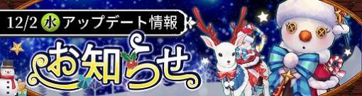 「Ash Tale」,クリスマスアバターが12月限定BOXに登場
