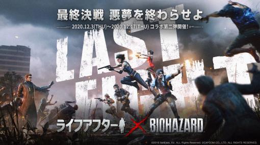 「ライフアフター」×「バイオハザード」コラボ第2弾が本日開幕。タイラントらボスが待ち受けるR.P.D.ダンジョンも開放