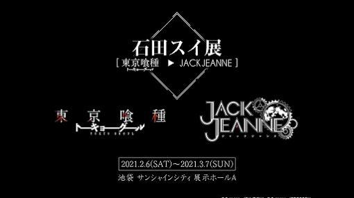 「石田スイ展[東京喰種▶JACKJEANNE]」が2021年2月6日より開催。チケット先行の1次抽選受付は12月10日12:00に開始