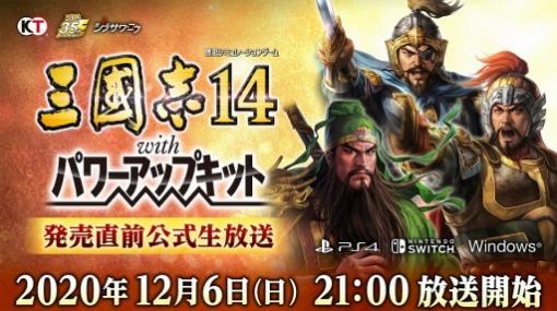 「三國志14 with パワーアップキット」の発売直前公式生番組が12月6日に配信