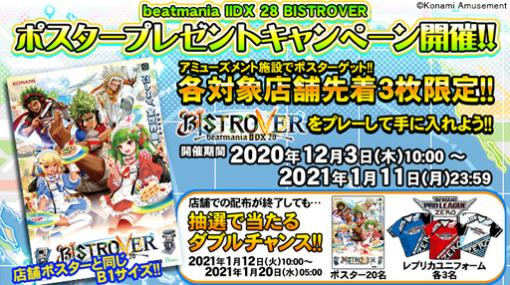 「beatmania IIDX 28 BISTROVER」,ポスタープレゼントキャンペーンを実施