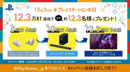 初代PlayStation発売日記念の「#プレイステーションの日」キャンペーンが本日開始。ソニー製4K有機ELテレビなどのプレゼントが当たる