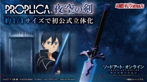 『SAO』でキリトが振るう《夜空の剣》が実物大で公式立体化!