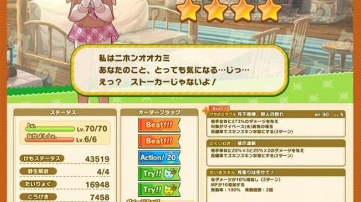 『けもフレ3』に☆4 ニホンオオカミ(声優:二宮みお)登場