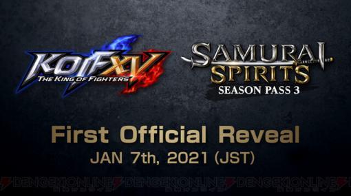 新作『KOF XV』発表! 公式トレーラーを2021年1月7日に公開