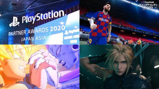 PS パートナーアワードが発表!『FF7R』『ウイイレ 2020』『ドラゴンボールZ カカロット』がグランドアワードを受賞