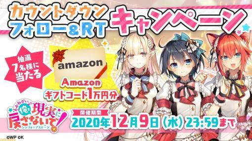 『おれステ』リリース直前カウントダウンキャンペーンが開催。Amazonギフト券のコード10000円分が7名に当たっちゃう