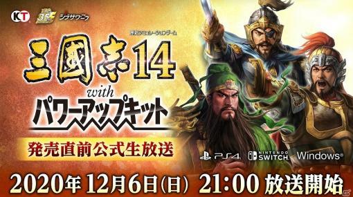 「三國志14 with パワーアップキット」の「発売直前公式生放送」が12月6日に配信決定!