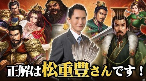 「正伝三国志」のイメージキャラクターに松重豊さんが就任!CM第一弾が公開