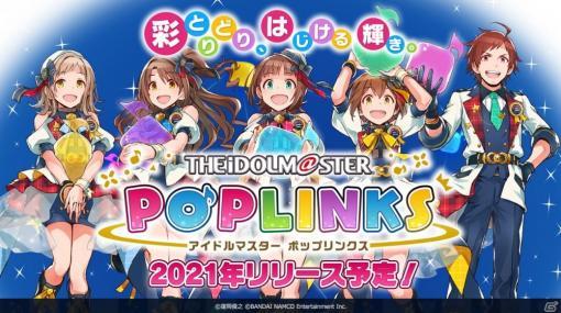 「アイドルマスター ポップリンクス」オープンβテストはAndroid限定で12月4日12時スタート!