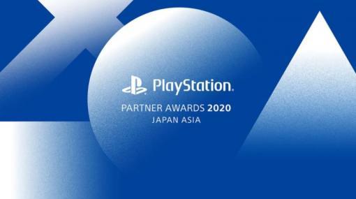 「PlayStation Partner Awards 2020 Japan Asia」受賞タイトルが発表!「FFVII REMAKE」や「DEATH STRANDING」など