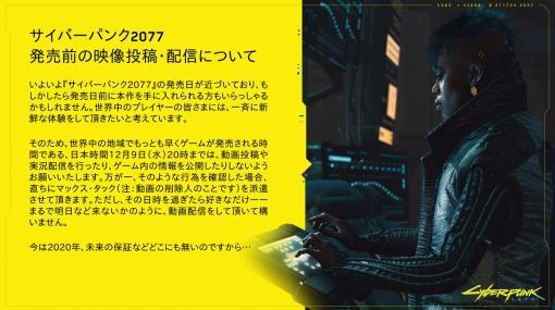 「サイバーパンク2077」、発売前の映像投稿・実況配信・ネタバレに関して注意喚起