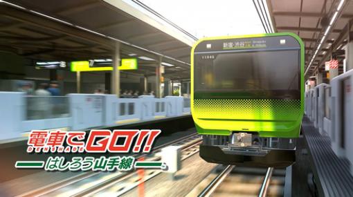 PS5で今日発売の「電車でGO」遊んだ結果ww