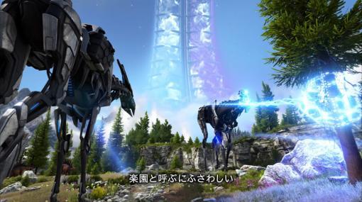 「ARK: Survival Evolved」向け大型DLC「ARK: GENESIS - PART 2」のティザートレイラー(日本語字幕版)が公開