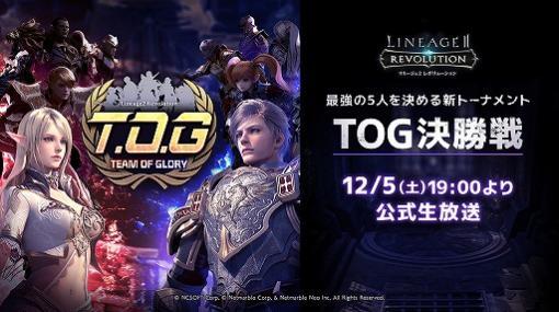 「リネレボ」の新たな大会・TOGの決勝戦イベントが12月5日19:00より開催