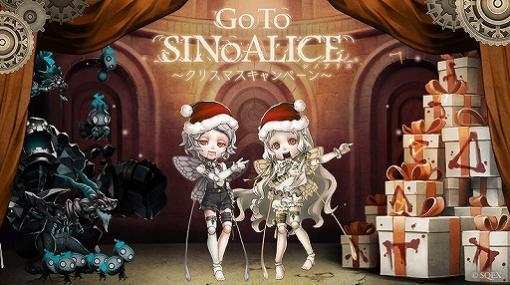 「SINoALICE」公式生放送が12月9日21:00に配信。キャンペーン開催に先駆けティザーサイトが公開に