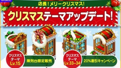 「マイコンビニ」でクリスマステーマの20%割引キャンペーンが開催