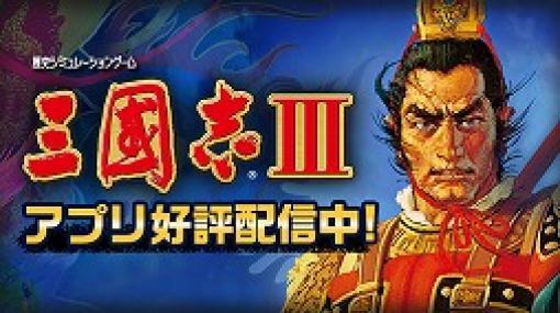 """""""三國志の日""""記念セールが開催。スマホ向け「三國志III」が50%OFF,「三國志V」が24%OFFに"""