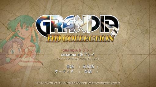 シリーズ2作品がセットになった「グランディア HDコレクション」が30%オフの3080円に!「今週のすべり込みセール情報」