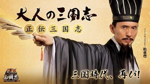 「正伝三国志」のイメージキャラクターに俳優の松重 豊さんが就任