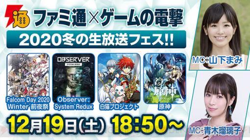 『Observer』『原神』『白猫』、日本ファルコム! ファミ通×ゲームの電撃 2020 冬の生放送フェスを12月19日(土)開催