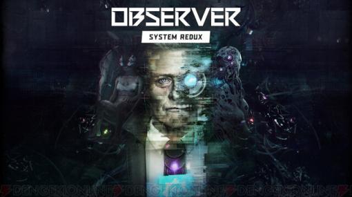サイバーパンクホラー『Observer: System Redux』がPS5で発売決定